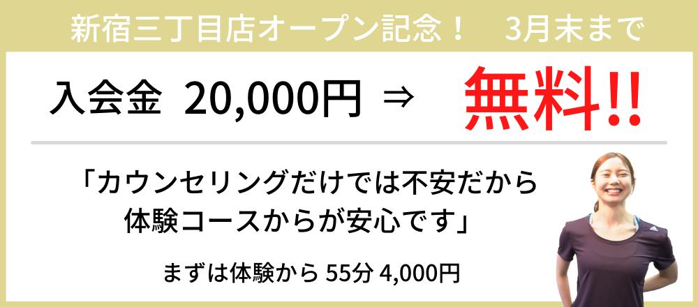 新宿三丁目店オープン記念!-3月まで