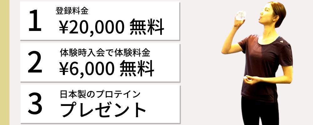 【無料】キャンペーン