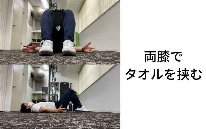 アダクション(仰向け、タオルを両ひざで潰す)