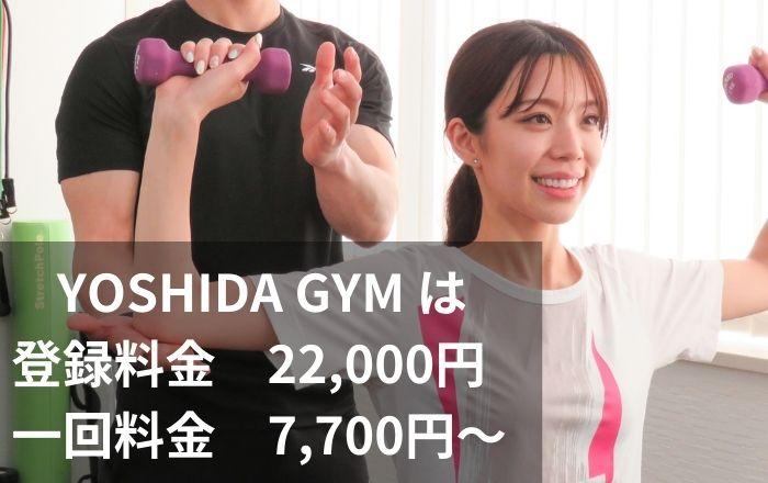 YOSHIDA GYM の費用